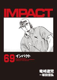 インパクト 69