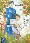 【期間限定サイン入】レディ・ヴィクトリア アンカー・ウォークの魔女たち-電子書籍