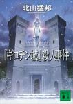 『ギロチン城』殺人事件-電子書籍