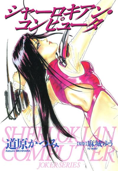 ジョーカー(6) シャーロキアン・コンピュータ-電子書籍