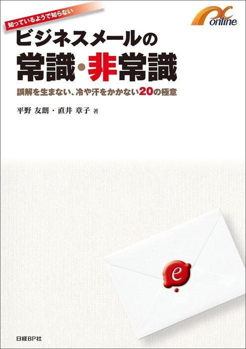 知っているようで知らないビジネスメールの常識・非常識(日経BP Next ICT選書)-電子書籍-拡大画像