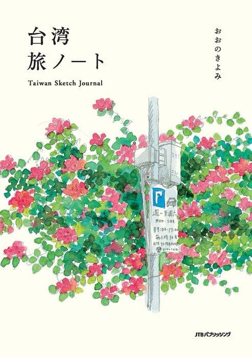 台湾旅ノート Taiwan Sketch Journal拡大写真