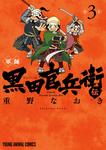 軍師 黒田官兵衛伝 3巻-電子書籍