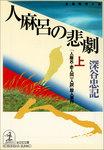 人麻呂の悲劇(上・下合冊版)~「人麻呂・赤人同一人説」殺人事件~-電子書籍