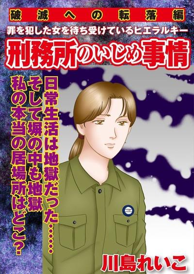 【破滅への転落編】刑務所のいじめ事情-電子書籍