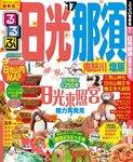 るるぶ日光 那須 鬼怒川 塩原'17-電子書籍