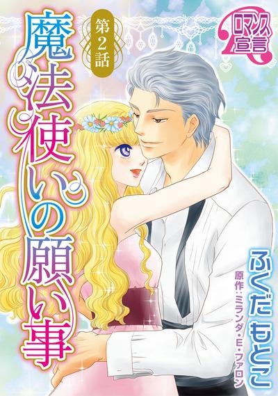 魔法使いの願い事2-電子書籍