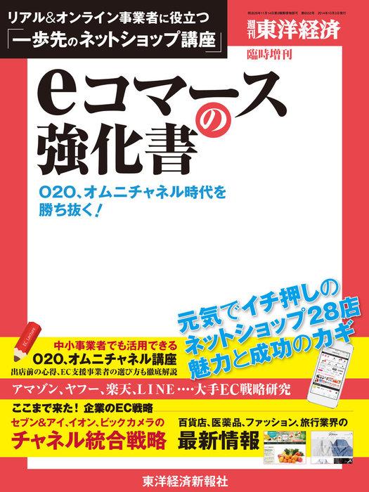 週刊東洋経済臨時増刊 eコマースの強化書-電子書籍-拡大画像