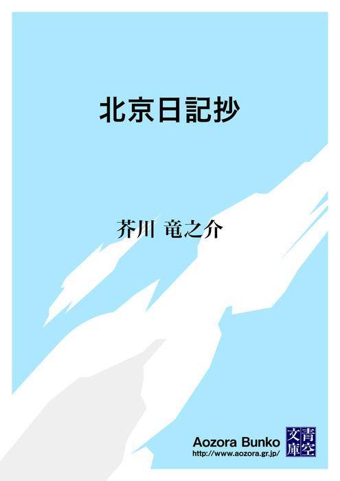 北京日記抄拡大写真