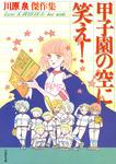 甲子園の空に笑え! 川原泉傑作集-電子書籍