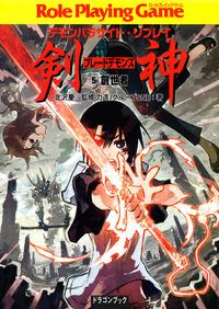 デモンパラサイト・リプレイ剣神5 創世者
