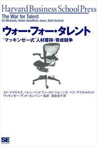 ウォー・フォー・タレント 人材育成競争-電子書籍