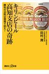 キリンビール高知支店の奇跡 勝利の法則は現場で拾え!-電子書籍
