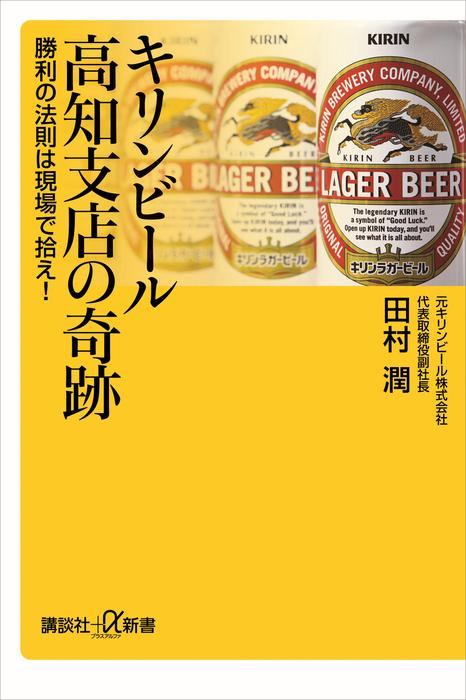 キリンビール高知支店の奇跡 勝利の法則は現場で拾え!拡大写真