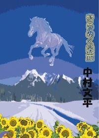 きらめく季節-電子書籍
