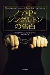 ノア・P・シングルトンの告白-電子書籍
