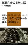 皇軍兵士の日常生活-電子書籍
