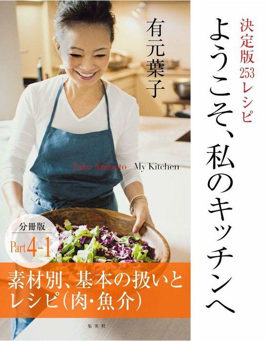 ようこそ、私のキッチンへ 分冊版 Part4-1 素材別、基本の扱いとレシピ(肉・魚介)拡大写真