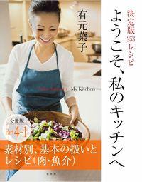ようこそ、私のキッチンへ 分冊版 Part4-1 素材別、基本の扱いとレシピ(肉・魚介)