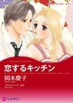 恋するキッチン-電子書籍