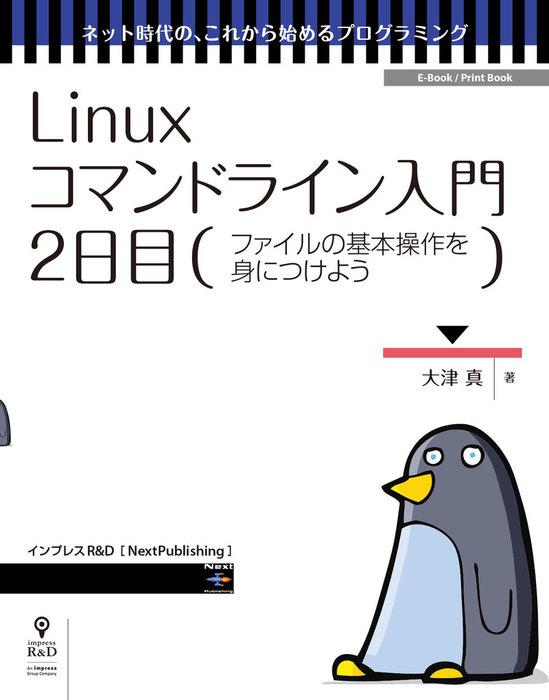 Linuxコマンドライン入門 2日目 ファイルの基本操作を身につけよう拡大写真