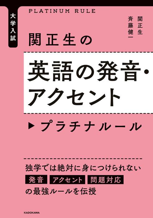 大学入試 関正生の英語の発音・アクセント プラチナルール拡大写真