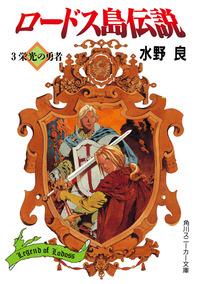 ロードス島伝説3 栄光の勇者