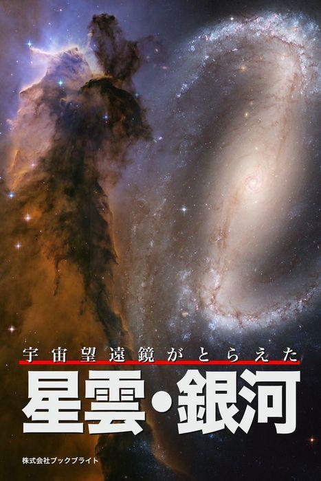 宇宙望遠鏡がとらえた 星雲・銀河-電子書籍-拡大画像