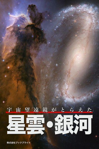 宇宙望遠鏡がとらえた 星雲・銀河-電子書籍