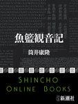 魚籃観音記-電子書籍