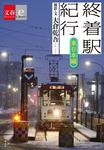 終着駅紀行 東日本編【文春e-Books】-電子書籍