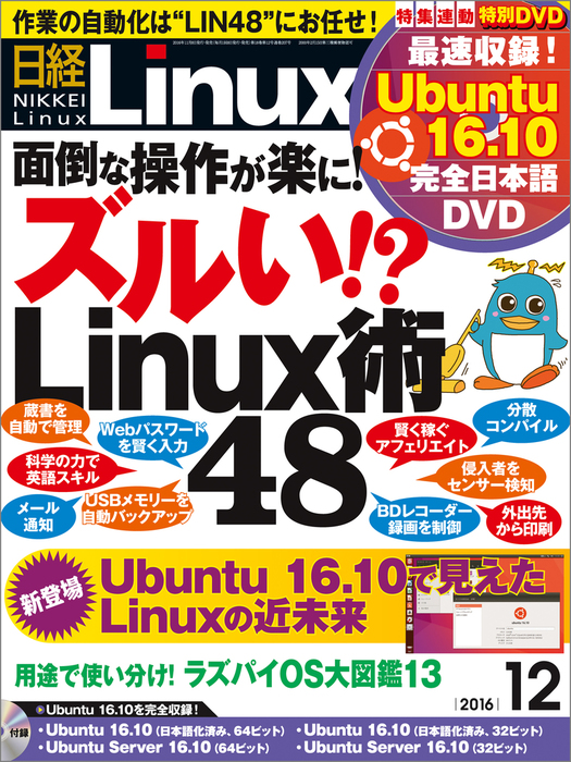 日経Linux(リナックス) 2016年 12月号 [雑誌]拡大写真