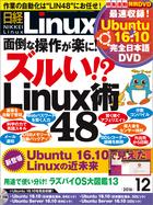 「日経Linux」シリーズ