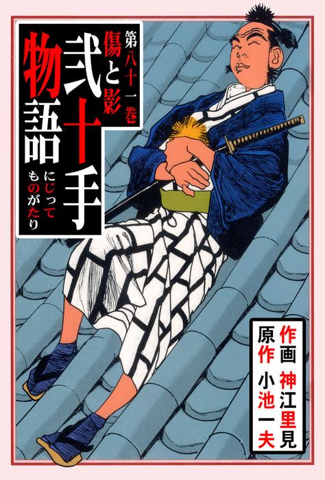 弐十手物語(81)拡大写真