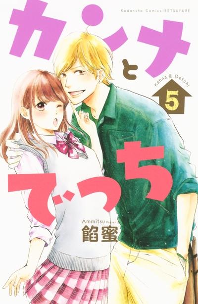 カンナとでっち(5)-電子書籍