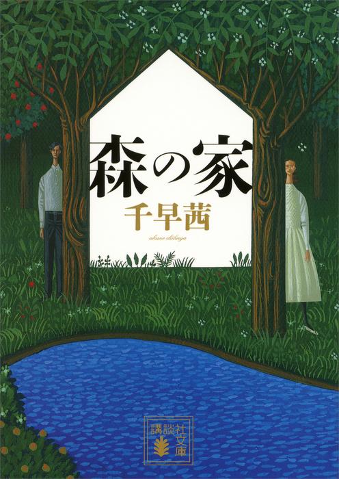 森の家-電子書籍-拡大画像