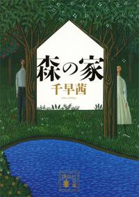 森の家-電子書籍