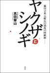 稲川会系元総長の波乱の回顧録― ヤクザとシノギ-電子書籍