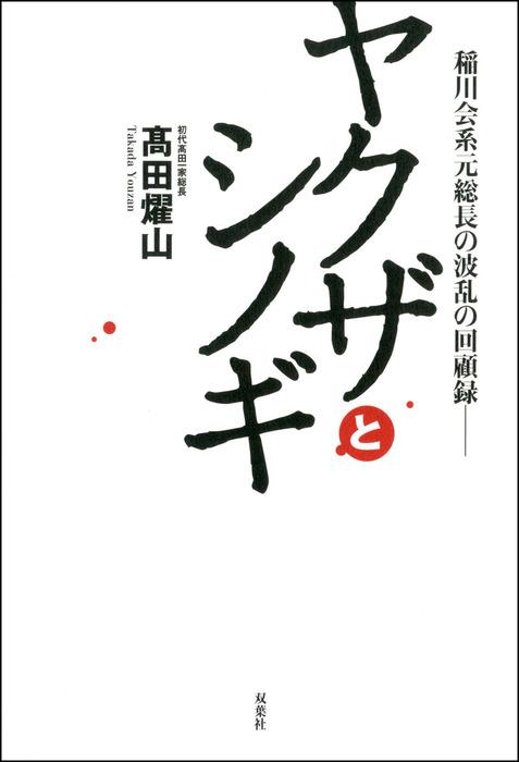 稲川会系元総長の波乱の回顧録― ヤクザとシノギ拡大写真