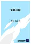 玄鶴山房-電子書籍