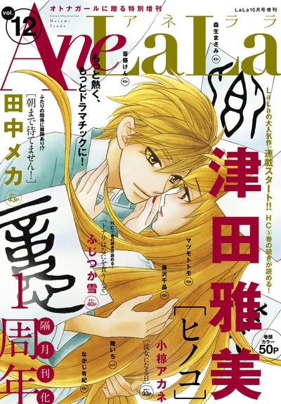AneLaLa Vol.12-電子書籍