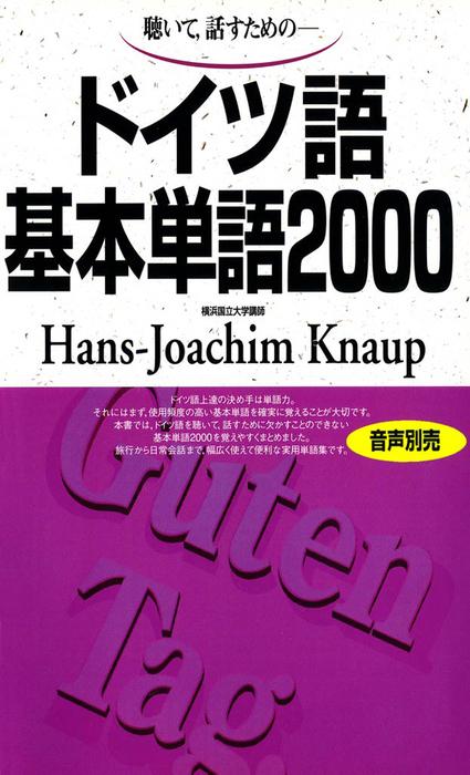 聴いて、話すための ドイツ語基本単語2000拡大写真