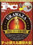 Mr.PC (ミスターピーシー) 2015年 12月号-電子書籍