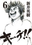 キーチ!! 6-電子書籍