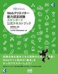 Webクリエイター能力認定試験スタンダード 公式テキストブック-電子書籍