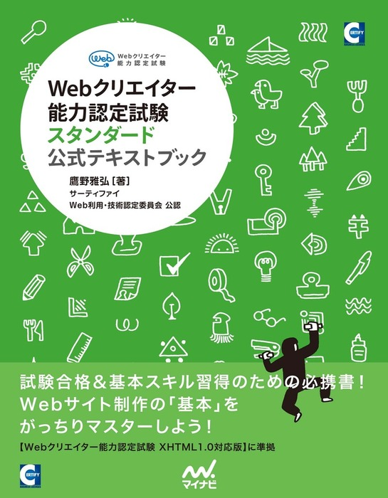 Webクリエイター能力認定試験スタンダード 公式テキストブック拡大写真