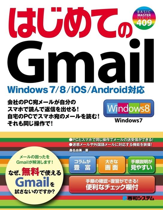 はじめてのGmail Windows 7/8/iOS/Android対応-電子書籍-拡大画像