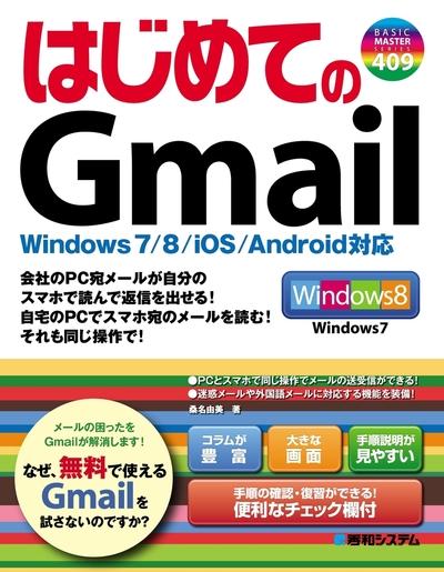 はじめてのGmail Windows 7/8/iOS/Android対応-電子書籍