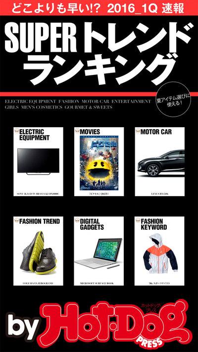 バイホットドッグプレス SUPERトレンドランキング 2016/1Q 2016年4/15号-電子書籍