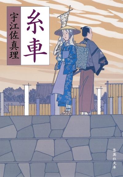 糸車-電子書籍